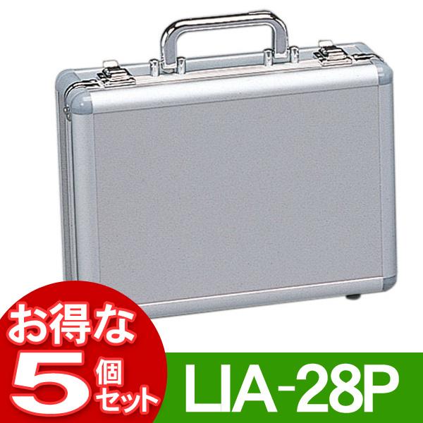 【5個セット】リジェロ LIA-28P シルバー【アイリスオーヤマ】 (アルミ工具入れ・工具箱・工具ケース・DIY・大工道具)【送料無料】