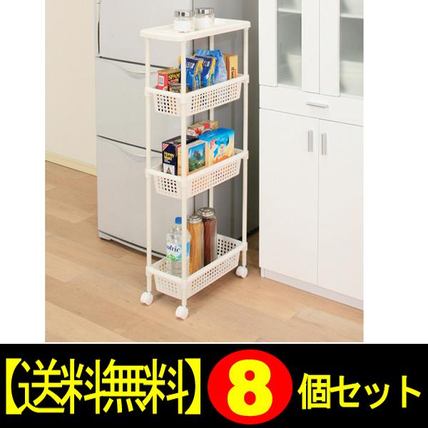 【8個セット】メタルポールワゴンMKW-4Sホワイト【アイリスオーヤマ】【送料無料】