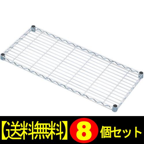 【8個セット】メタルミニ棚板MTO-835T【アイリスオーヤマ】【送料無料】
