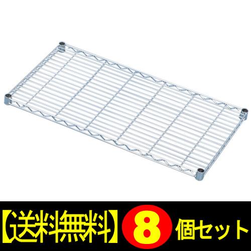 【8個セット】メタルミニ棚板MTO-845T【アイリスオーヤマ】【送料無料】