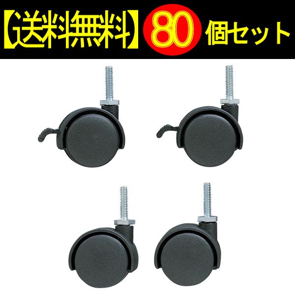【80個セット】メタルミニキャスターMM-4MC【アイリスオーヤマ】【送料無料】