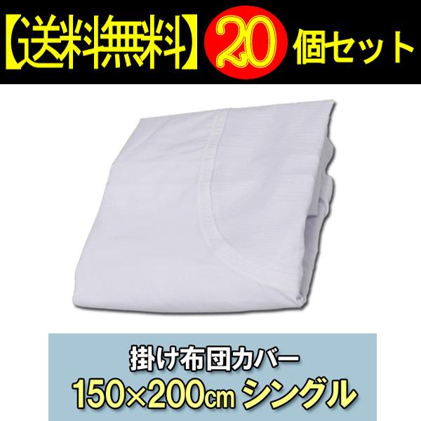 【20個セット】掛け布団カバーCWK-Sホワイト【アイリスオーヤマ】【送料無料】 新生活