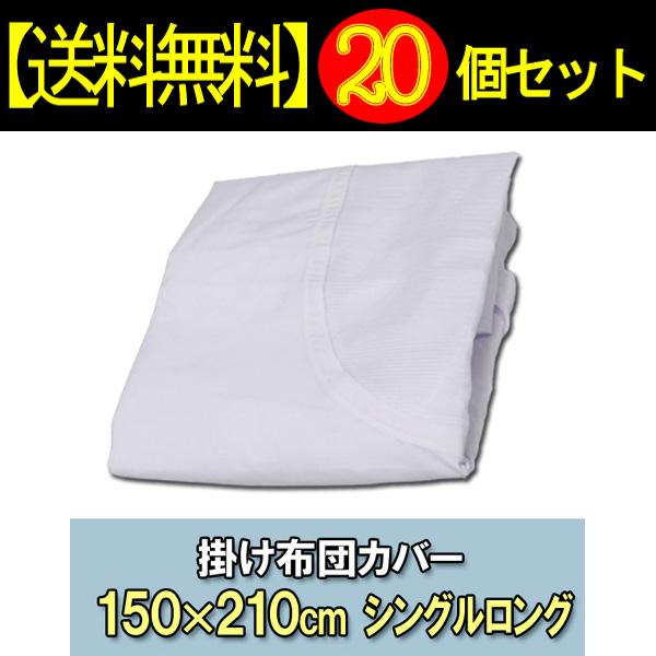 【20個セット】掛け布団カバーCWK-SLホワイト【アイリスオーヤマ】【送料無料】 新生活