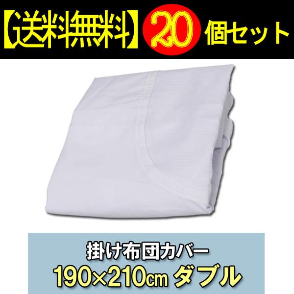 【20個セット】掛け布団カバーCWK-Dホワイト【アイリスオーヤマ】【送料無料】 新生活