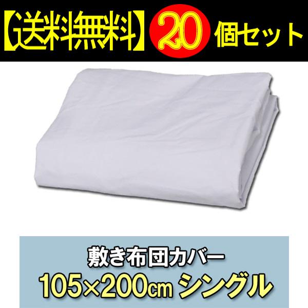 【20個セット】敷き布団カバーCWS-Sホワイト【アイリスオーヤマ】【送料無料】 新生活