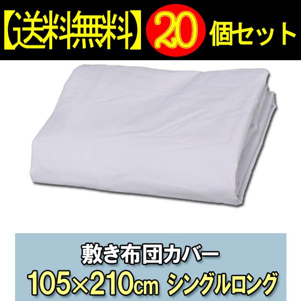 【20個セット】敷き布団カバーCWS-SLホワイト【アイリスオーヤマ】【送料無料】 [cpir]