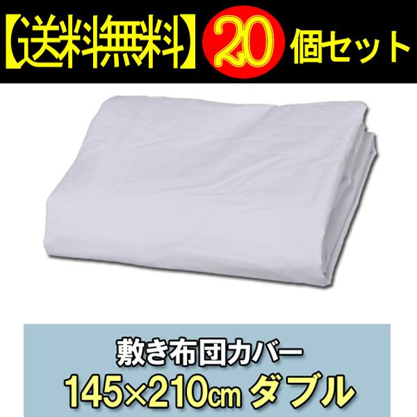 【20個セット】敷き布団カバーCWS-Dホワイト【アイリスオーヤマ】【送料無料】 新生活