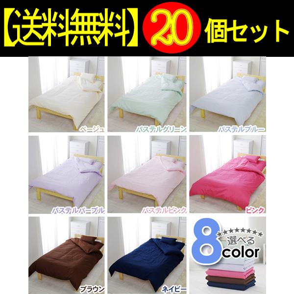 【20個セット】カラー掛け布団カバーCMK-Sネイビー【アイリスオーヤマ】【送料無料】 新生活