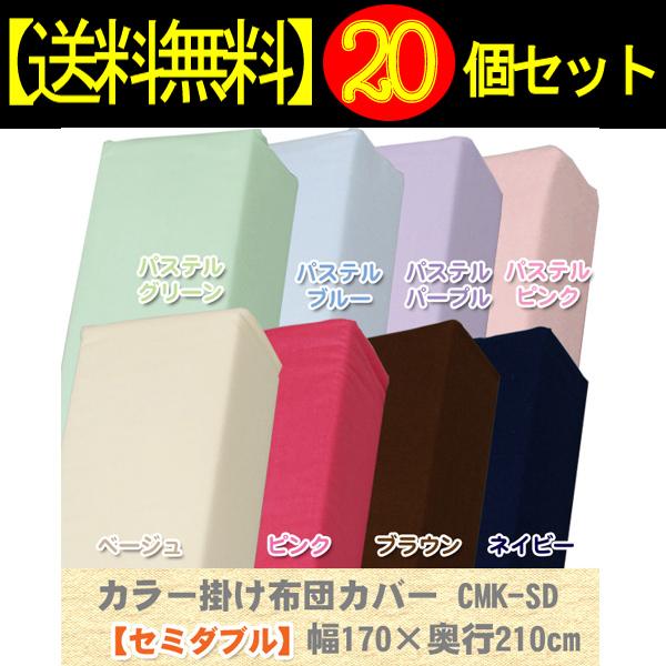 【20個セット】カラー掛け布団カバーCMK-SDピンク【アイリスオーヤマ】【送料無料】 新生活