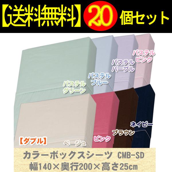 【20個セット】カラーボックスシーツCMB-Dパステルブルー【アイリスオーヤマ】【送料無料】