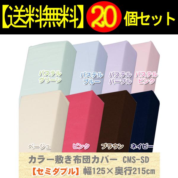 【20個セット】カラー敷布団カバ-CMS-SDブラウン【アイリスオーヤマ】【送料無料】