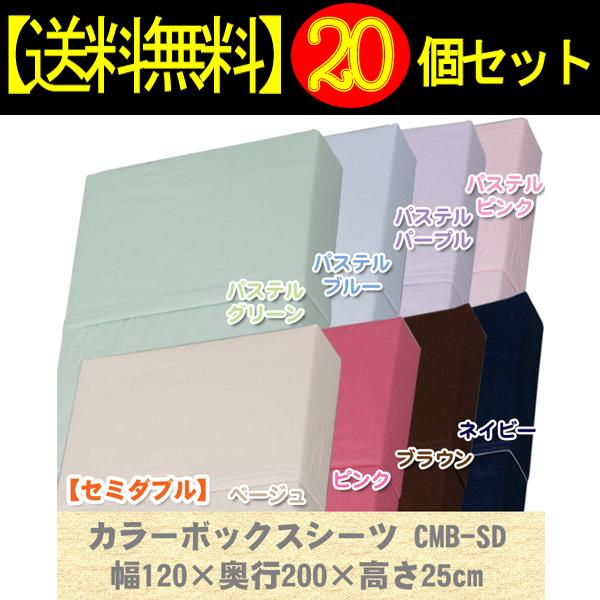 【20個セット】カラーボックスシーツCMB-SDネイビー【アイリスオーヤマ】【送料無料】