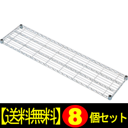 【8個セット】メタルミニ棚板MTO-1230T【アイリスオーヤマ】【送料無料】
