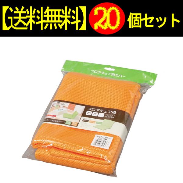 【20個セット】フロアチェア用カバーZCC-2Wオレンジ【アイリスオーヤマ】【送料無料】