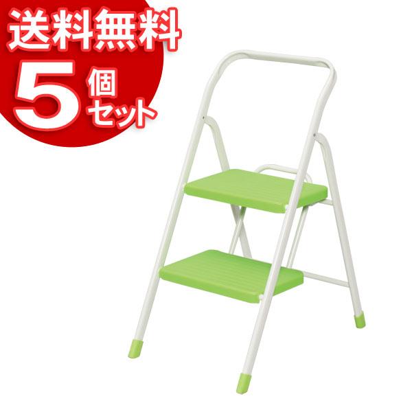 【5個セット】折りたたみステップOSU-2ライトグリーン【アイリスオーヤマ】【送料無料】 [cpir]