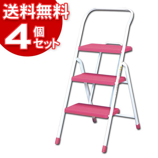 【4個セット】折りたたみステップOSU-3ピンク【アイリスオーヤマ】【送料無料】