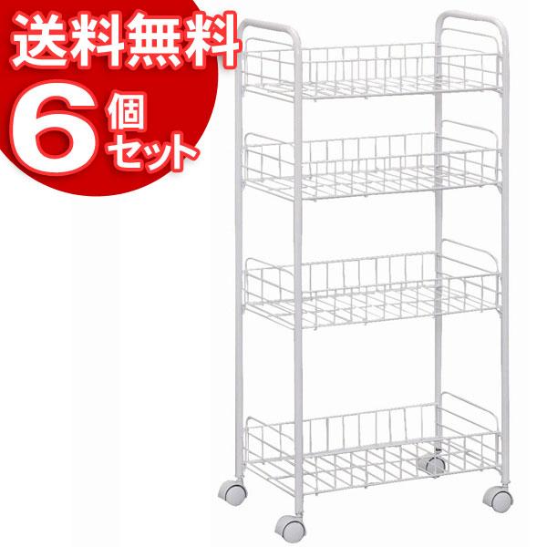 【6個セット】メッシュカートDMC-4ホワイト【アイリスオーヤマ】【送料無料】 [cpir]