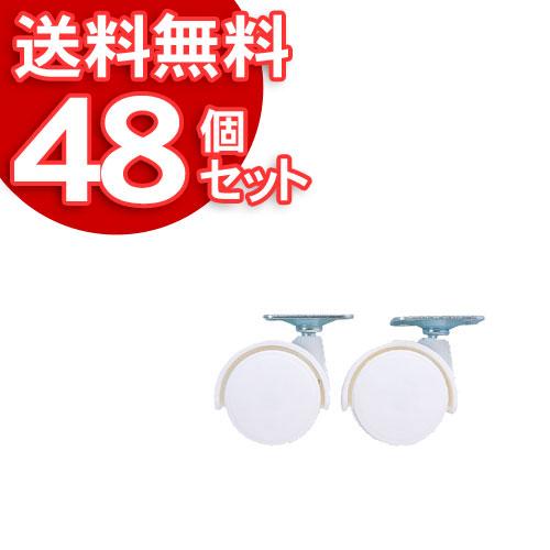 【48個セット】CBボックス用キャスター2個セットCXK-2ホワイト【アイリスオーヤマ】【送料無料】 [cpir]