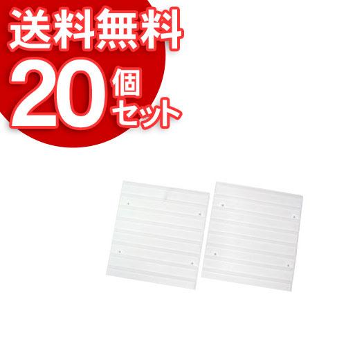 【200円クーポン対象】【20個セット】CBボックス用レールボードCXR-38ホワイト【アイリスオーヤマ】【送料無料】