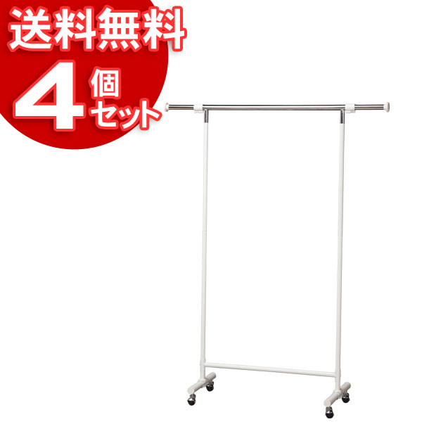 【4個セット】伸縮パイプハンガーJPH-110ホワイト【アイリスオーヤマ】【送料無料】 [cpir]