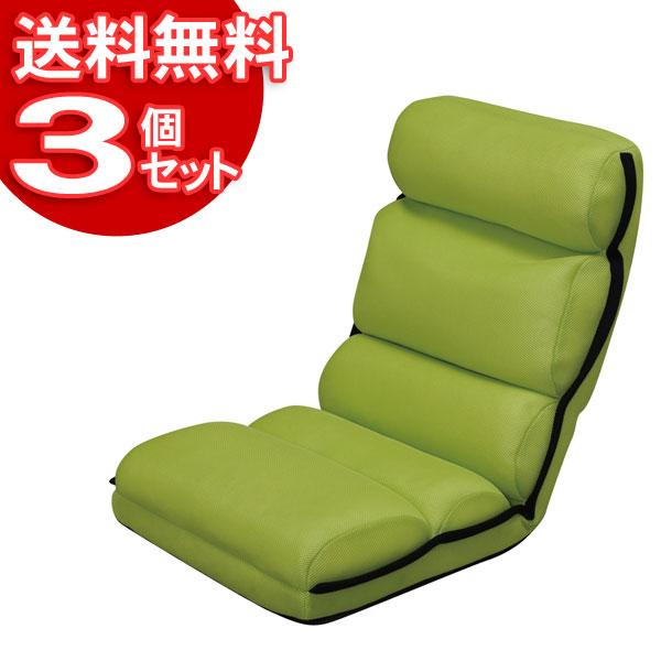 【3個セット】フロアチェアZCM-2グリーン【アイリスオーヤマ】【送料無料】 [cpir]