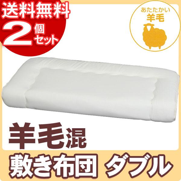 【2個セット】敷き布団(羊毛)FYS-D【アイリスオーヤマ】【送料無料】