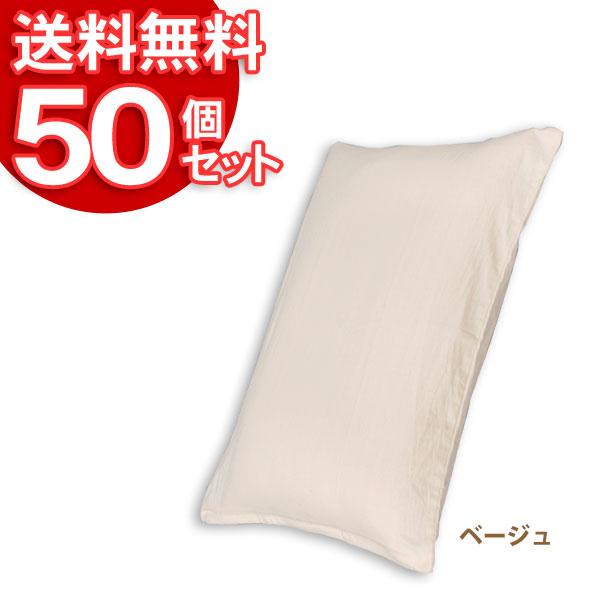 【50個セット】まくらカバーCMP-3550ベージュ【アイリスオーヤマ】【送料無料】