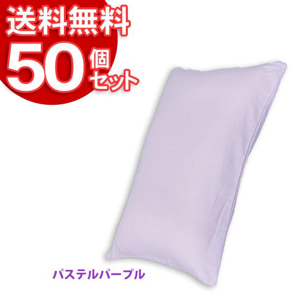 【50個セット】まくらカバーCMP-3550パステルパープル【アイリスオーヤマ】【送料無料】