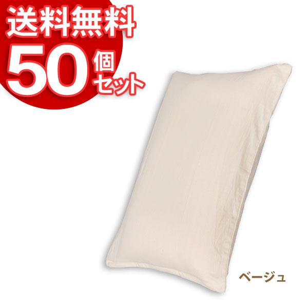 【50個セット】まくらカバーCMP-4363ベージュ【アイリスオーヤマ】【送料無料】