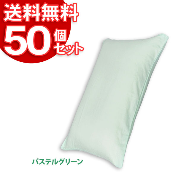 【50個セット】まくらカバーCMP-4363パステルグリーン【アイリスオーヤマ】【送料無料】