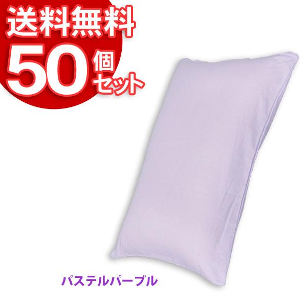 【50個セット】まくらカバーCMP-4363パステルパープル【アイリスオーヤマ】【送料無料】