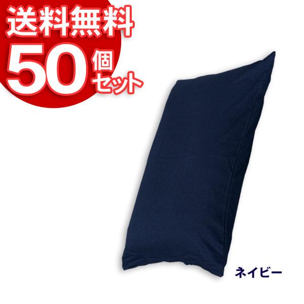【50個セット】まくらカバーCMP-4363ネイビー【アイリスオーヤマ】【送料無料】