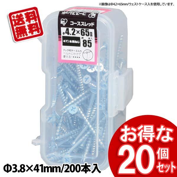 【20個セット】木用ねじ 3.8×41【アイリスオーヤマ】【送料無料】