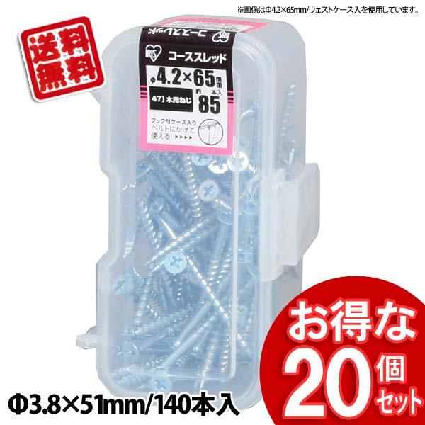 【20個セット】木用ねじ 3.8×51【アイリスオーヤマ】【送料無料】