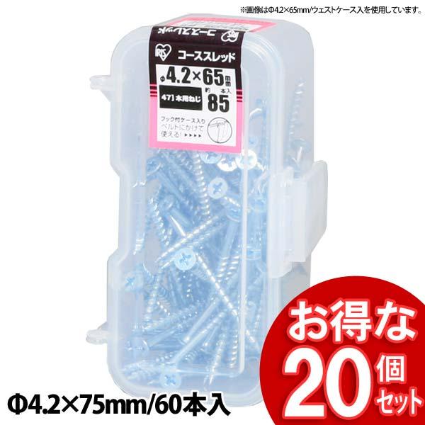 【20個セット】木用ねじ 4.2×75 ウエストケース135【送料無料】