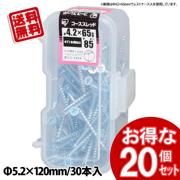 【20個セット】木用ねじ 5.2×120【アイリスオーヤマ】【送料無料】
