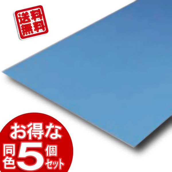 【5個セット】ベストボード30BBO-30青【アイリスオーヤマ】【送料無料】