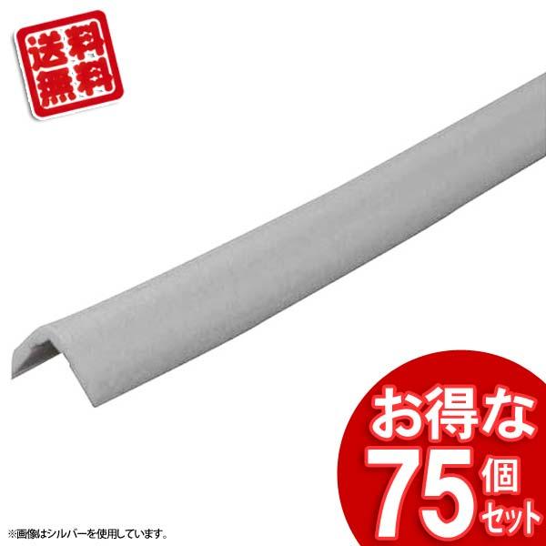 【75個セット】養生カバーL型YCL-50ベージュ【アイリスオーヤマ】【送料無料】