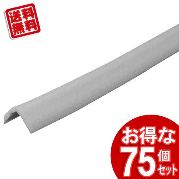 【75個セット】養生カバーL型YCL-50シルバー【アイリスオーヤマ】【送料無料】