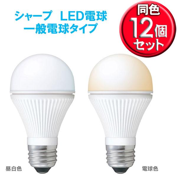 【12個セット】シャープLED電球一般電球 昼白色・電球色【アイリスオーヤマ】【送料無料】