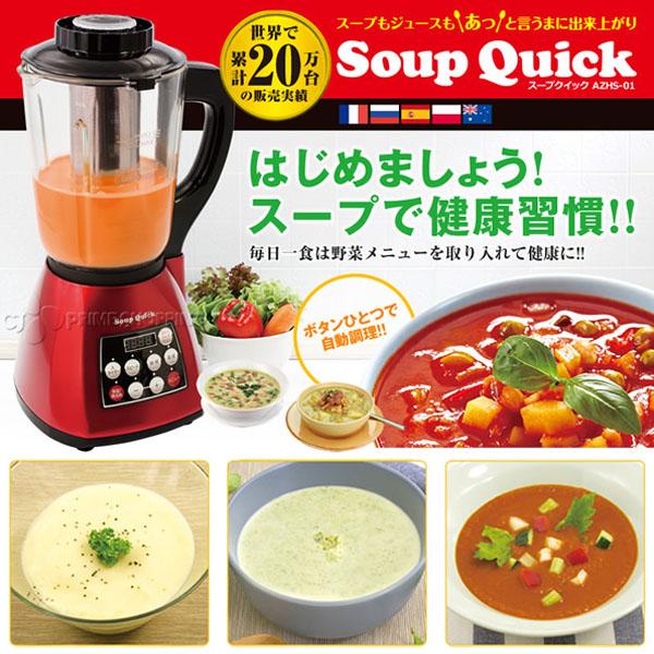 【200円クーポン対象】CJプライムショッピング スープメーカー スープクイック AZHS-01 【B】【TC】【送料無料】