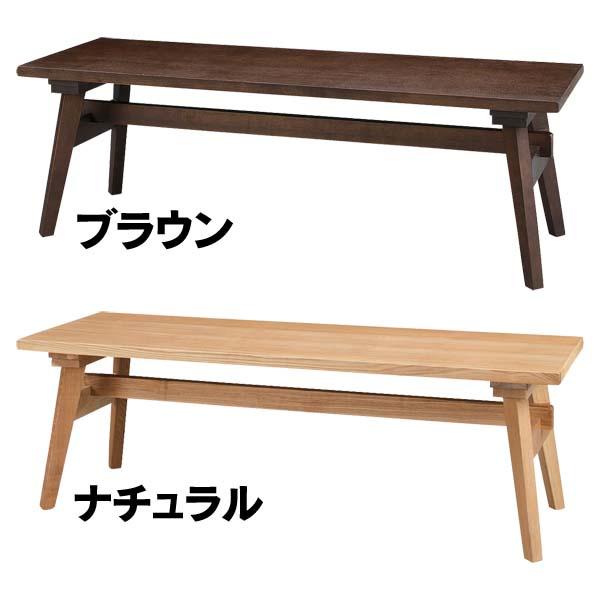 【TD】ベンチ RTO-746B ナチュラル・ブラウン椅子 イス いす 木製 北欧 ナチュラル 無垢 シンプル 腰掛 ガーデン 長椅子 ガーデンベンチ 野外【東谷】【取寄せ品】【送料無料】 新生活