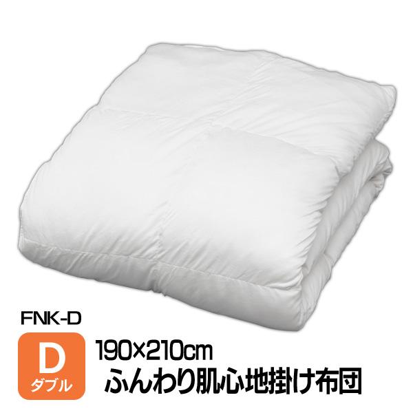 ふんわり肌心地掛け布団 ダブル FNKD アイリスオーヤマ【送料無料】 [cpir] 新生活
