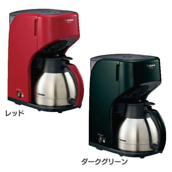 象印-ZOJIRUSHI- コーヒーメーカー ECKT50-RA・ECKT50-GD レッド・ダークグリーン[ドリップコーヒー 家庭用 調理家電 抽出]【TC】【送料無料】