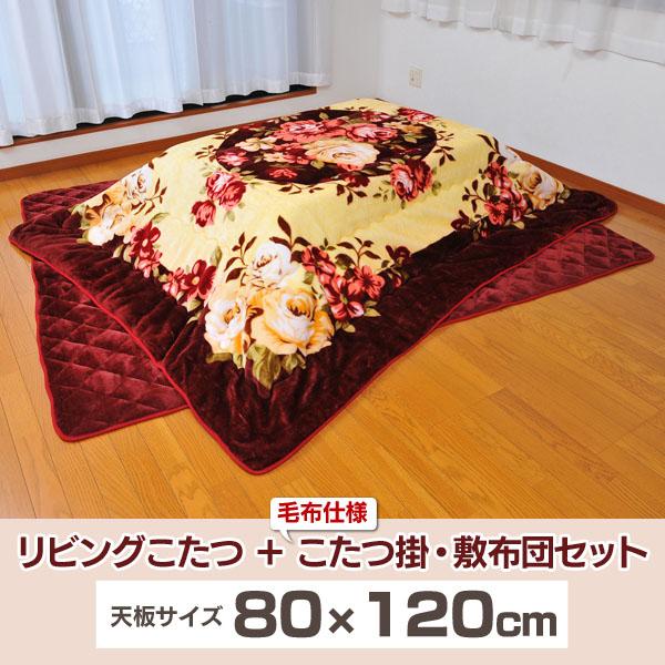 【送料無料】リビングこたつ+毛布仕様こたつ掛・敷布団セット大【TD】 新生活