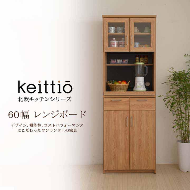 キッチンラック 送料無料 【レンジ台】北欧キッチンシリーズ Keittio 60幅 レンジボード【キッチンラック】 FAP-0019【TD】【JK】