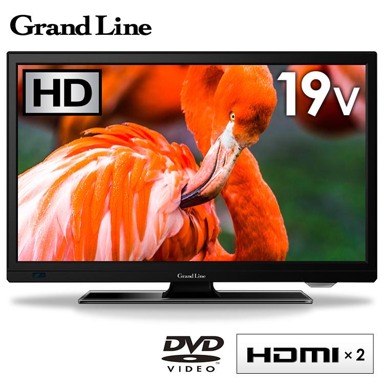 テレビ 19V型 DVD内蔵 地上デジタルハイビジョン液晶テレビ GL-19L01DV送料無料 TV 即納 DVDプレーヤー 一人暮らし 寝室 Grand-Line エスキュービズム D 超激安 新生活
