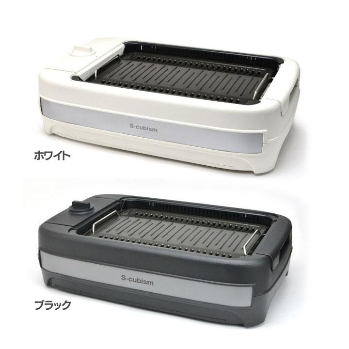 S-cubism 吸煙グリル SNG-001送料無料 卓上 焼肉 コンロ 電気 エスキュービズム ホワイト・ブラック【D】