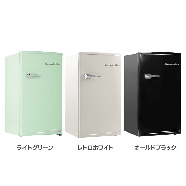 Grand-Line1ドアR冷凍冷蔵庫85 ARD-85LG・LW・LB送料無料 冷蔵庫 一人暮らし 製氷 小型 おしゃれ 単身 コンパクト 1ドア 85L レトロ クラシカル クラシック ライトグリーン レトロホワイト オールドブラック【D】