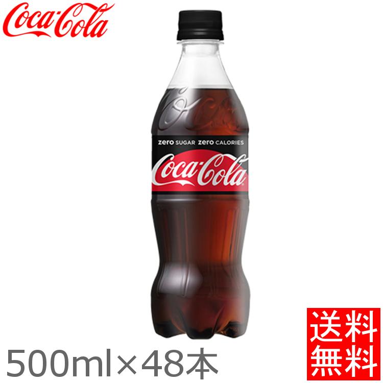 【48本セット】 コカ・コーラ ゼロシュガー 500ml PET送料無料 炭酸 ジュース ケース まとめ買 コカコーラ コカ・コーラ 【TD】【代引不可】【メーカー直送】